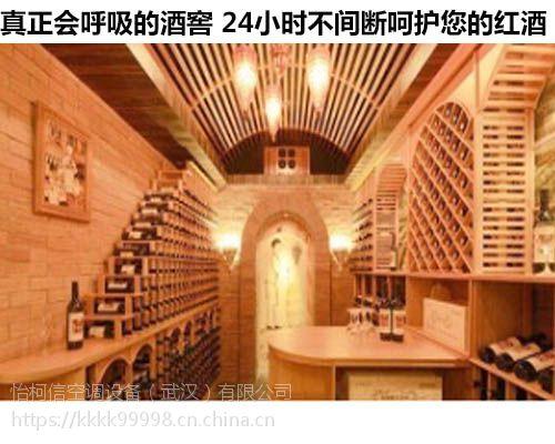 武汉的酒窖空调安装一台贵吗? 怡柯信有大小型酒窖专用空调