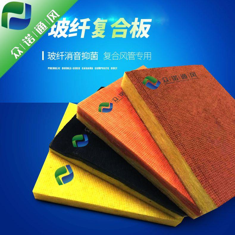 山东众诺厂家供应玻纤复合风管 25mm双面彩钢玻纤复合板风管