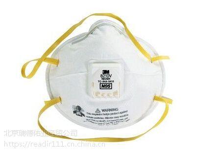 北京3M防雾霾口罩批发8210V 医用防护 防尘口罩正品总代理