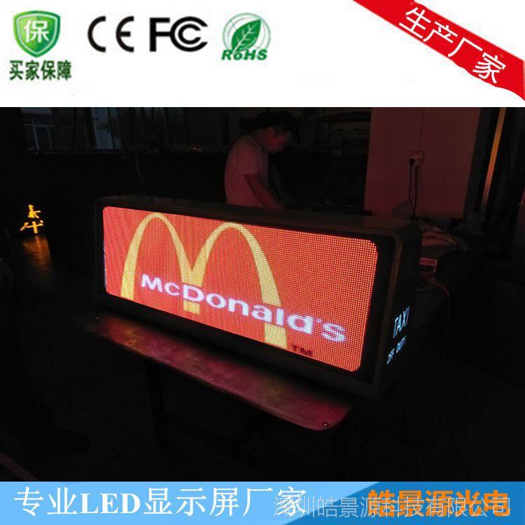 户外P5全彩LED显示屏 LED双面广告屏 的士车顶led显示屏