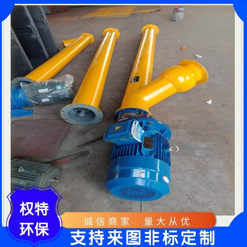 河北省权特环保GLS管式100螺旋输送机优质厂家