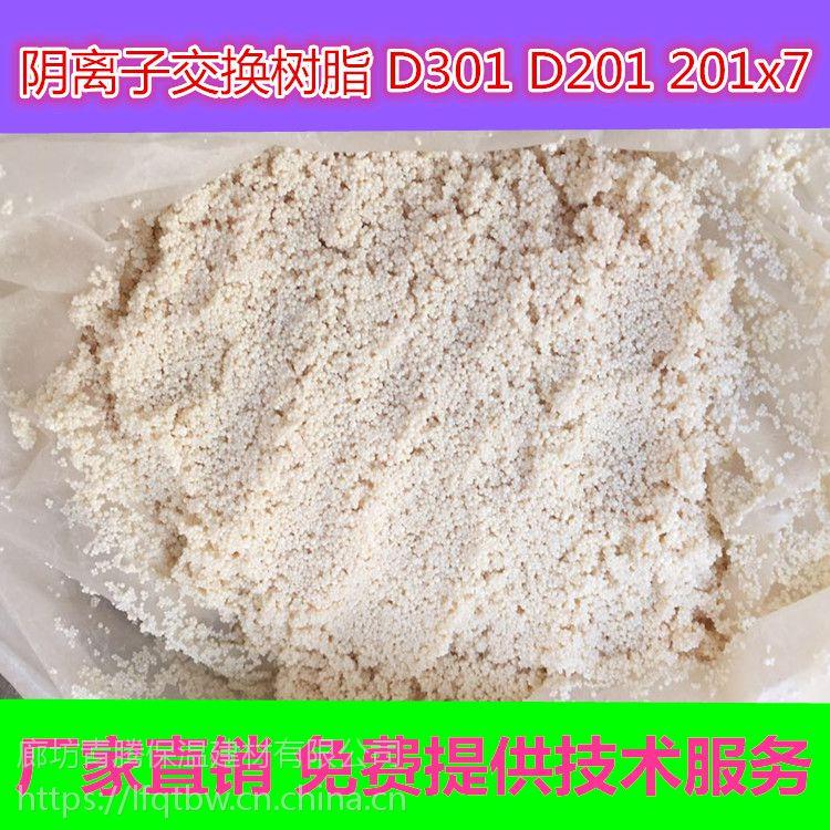 唐山阴离子交换树脂D301报价 青腾D301软化树脂制造厂家