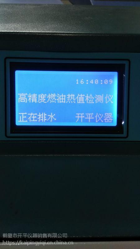 开平仪器ZDHW-12F高精度锅炉燃油热值检测仪