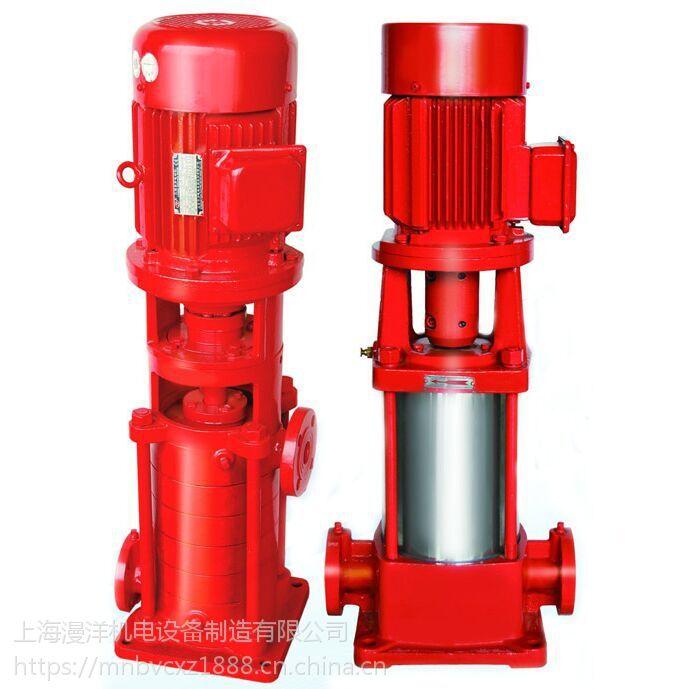 上海漫洋牌XBD4.2/15-50GDL-11KW消防泵立式多级泵