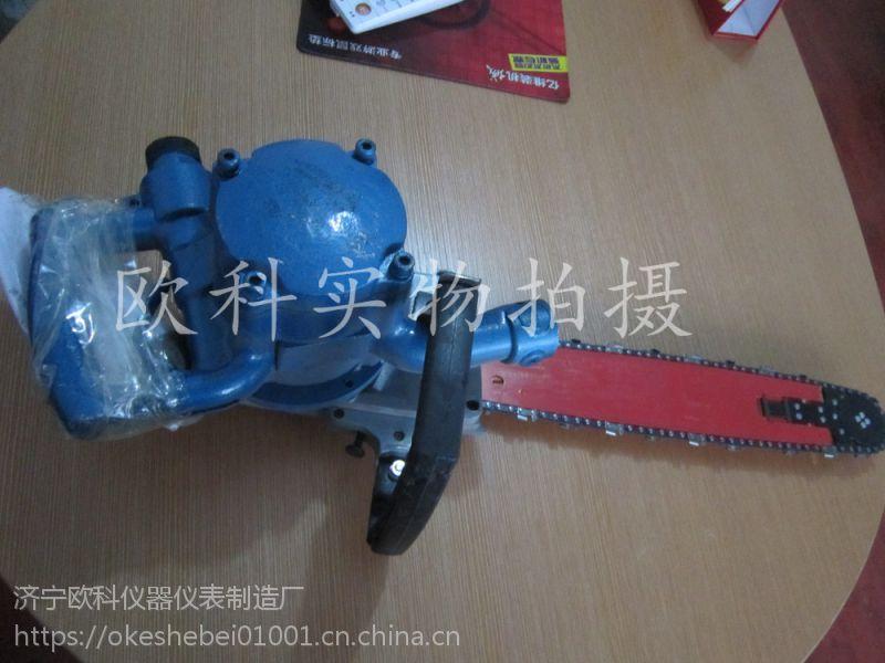 欧科FLJ400矿用风动链锯机 小型手持式风动链锯