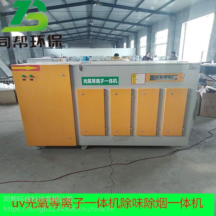 uv光氧等离子一体机吹塑厂专用净化空气废气处理环保设备 同帮