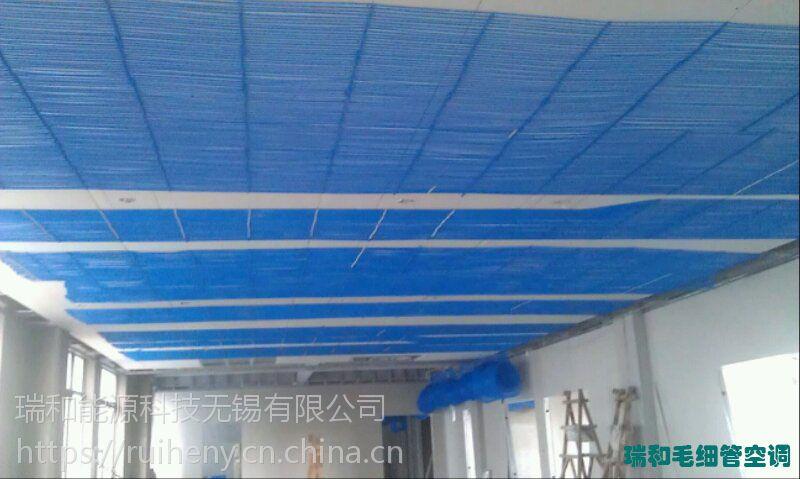 毛细管网空调系统特点_洋房用毛细管网空调系统-瑞和生态空调
