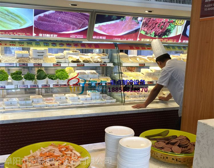 林芝火锅自选喷雾菜品柜,三层风冷加湿保鲜选菜柜尺寸,徽点品牌厂家直销