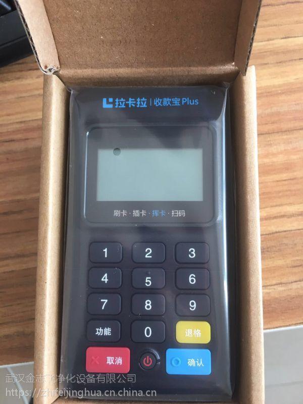 随州办理无线POS机_随州办理连接手机用的POS机