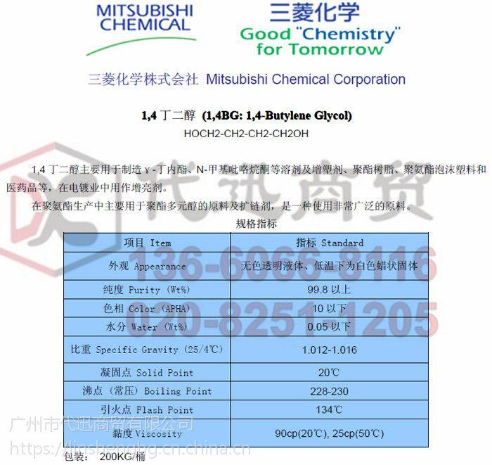 1,4-丁二醇1,4-BG日本三菱化学1,4-Butanediol