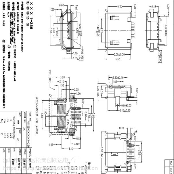 ICRO USB白胶5PB型母座5.9 有柱 两脚插板DIP+SMT卷边长针