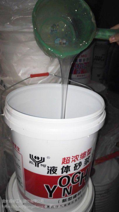 重庆渝北统景超级工匠新型液体砂浆宝砂浆塑化剂厂家直销