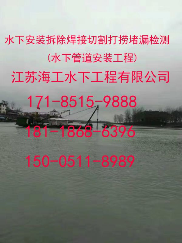 济宁市潜水探查工程打捞新闻