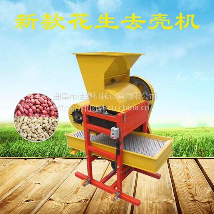 无破损花生剥壳机哪里有卖 佳鑫家用脱皮机 新款果子种去壳机