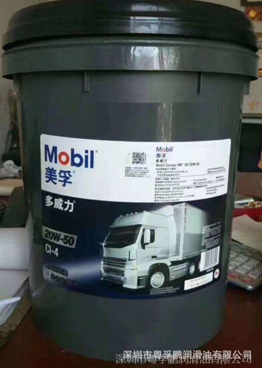 多威力CI-4 20W-50  润滑油  Delvac MX OE 15W-40柴油发动机油