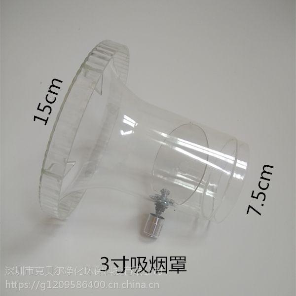 厂家直销 透明塑料 吸烟罩 排烟罩 喇叭口电烙铁焊锡抽烟排风软管