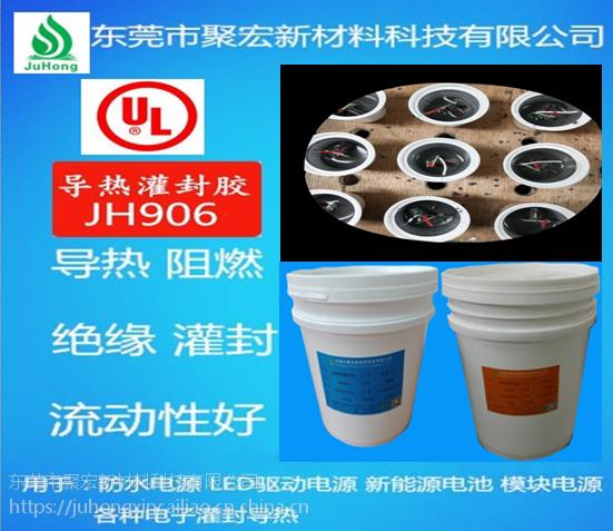 东莞市聚宏新材料 电子元器件 防水电源、新能源电池阻燃,安定器、接线盒灌封胶