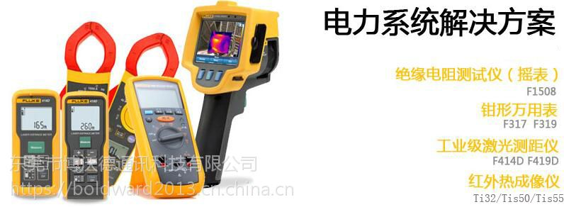 FLUKE TiX/Ti系列红外热像仪TI400 (光伏电站检测用)
