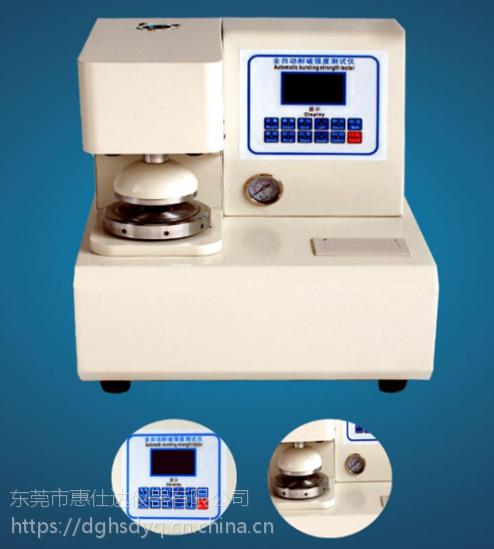 惠仕达 HSD-204-C 全自动纸板破裂机 全自动破裂机 全自动耐破强度试验机