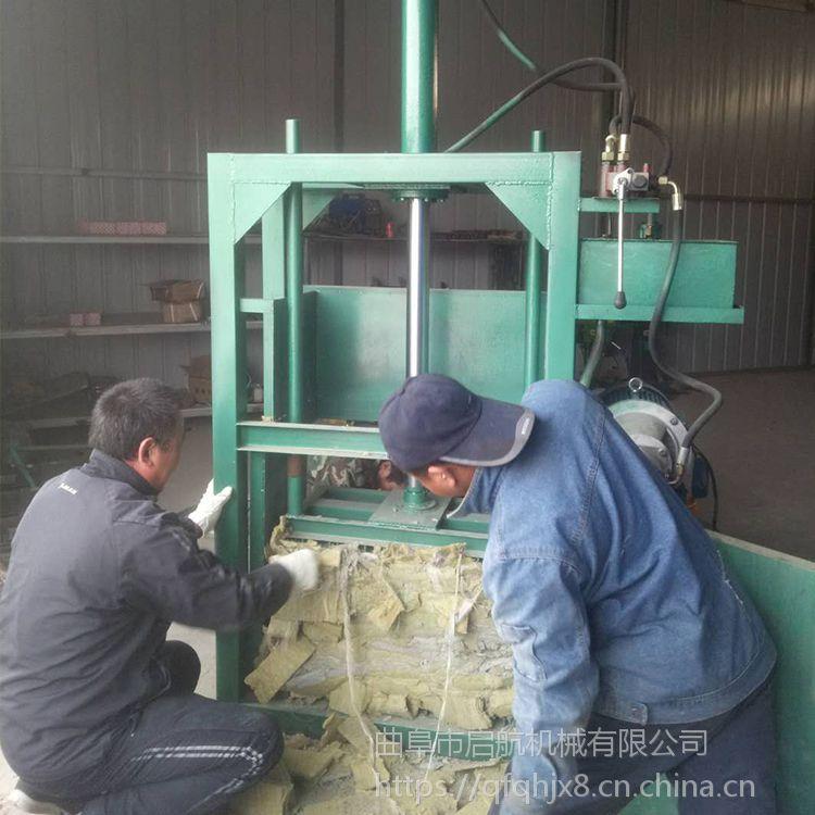 启航半自动油桶压块机 废旧气泡膜压包机 立式废纸下脚料打包机厂家