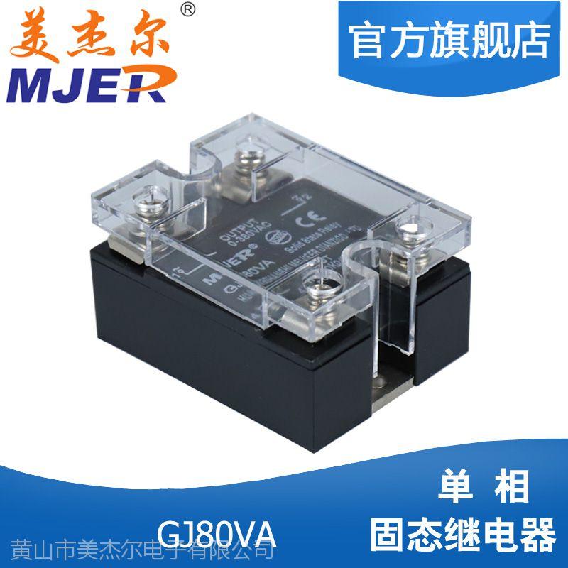 美杰尔 GJ80VA SSR-80VA 固态继电器调压器 单相 80A 质保