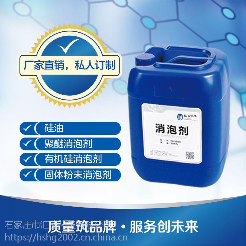 【汇盛】 衡水消泡剂 水处理消泡剂 厂家直销