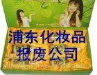 北京专业化妆品销毁(上门处理)北京化妆品销毁寻求