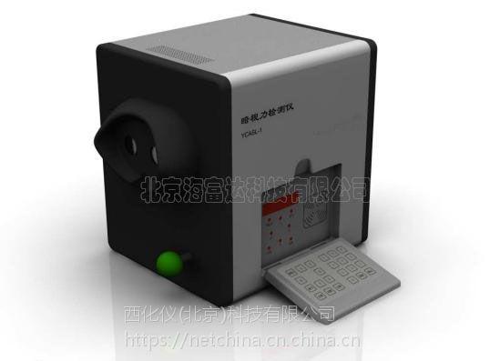 (中西)暗视力检测仪/驾驶适性检测系统用 型号:BJJ2-YCASL-1(YCM特价)