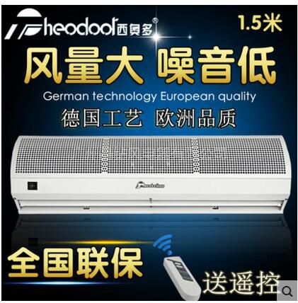 广州西奥多冷热风幕机1.5米出售