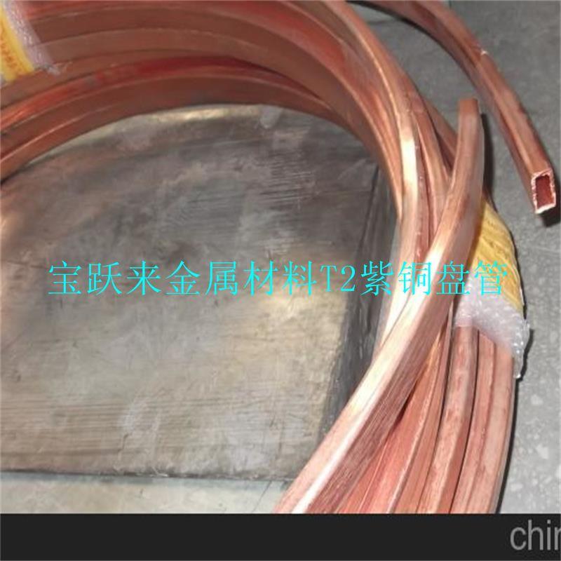 天津T2紫铜方盘管现货 12*8*1.5mm紫铜方盘管价格