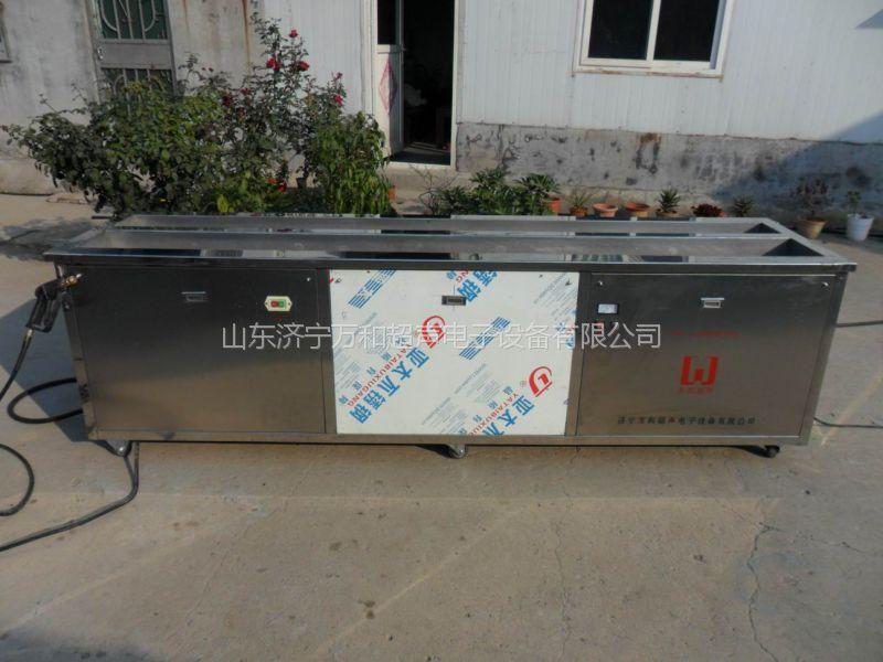 钢筘超声波清洗机万和超声专业制造WHGK-190一体式双槽清洗