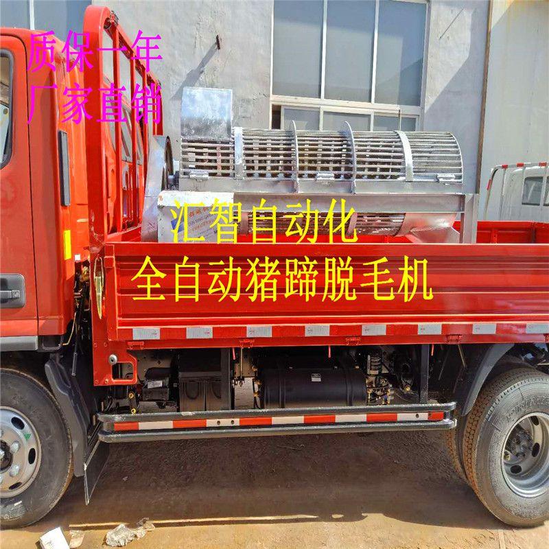 新款hz-2200猪脚去毛机 全自动猪蹄打毛机厂家
