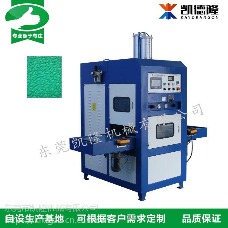 凯德隆皮革压花机高频同步熔断机8kw箱包皮具凹凸压花设备