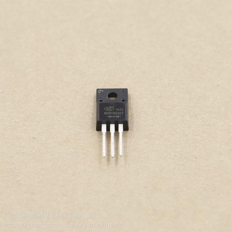 奥德利 MURF1060C 快恢复二极管 10A600V 共阴共阳配对 进口芯片