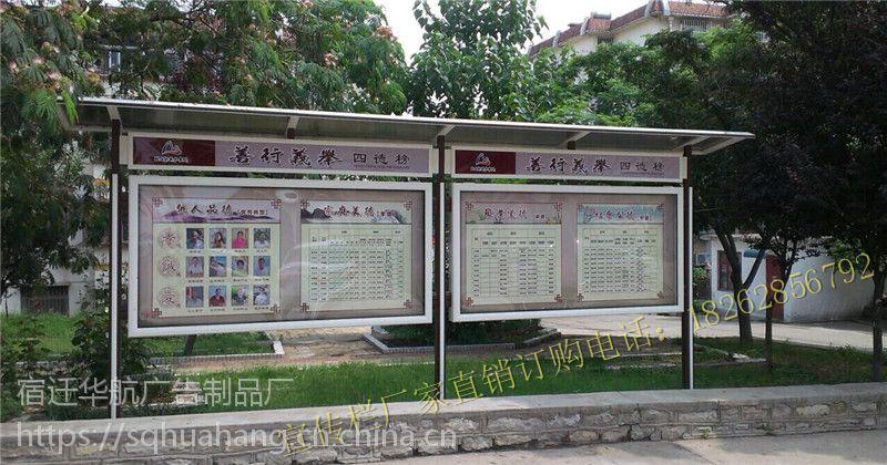 滕州厂家直销计划生育宣传栏(编号:m24c)