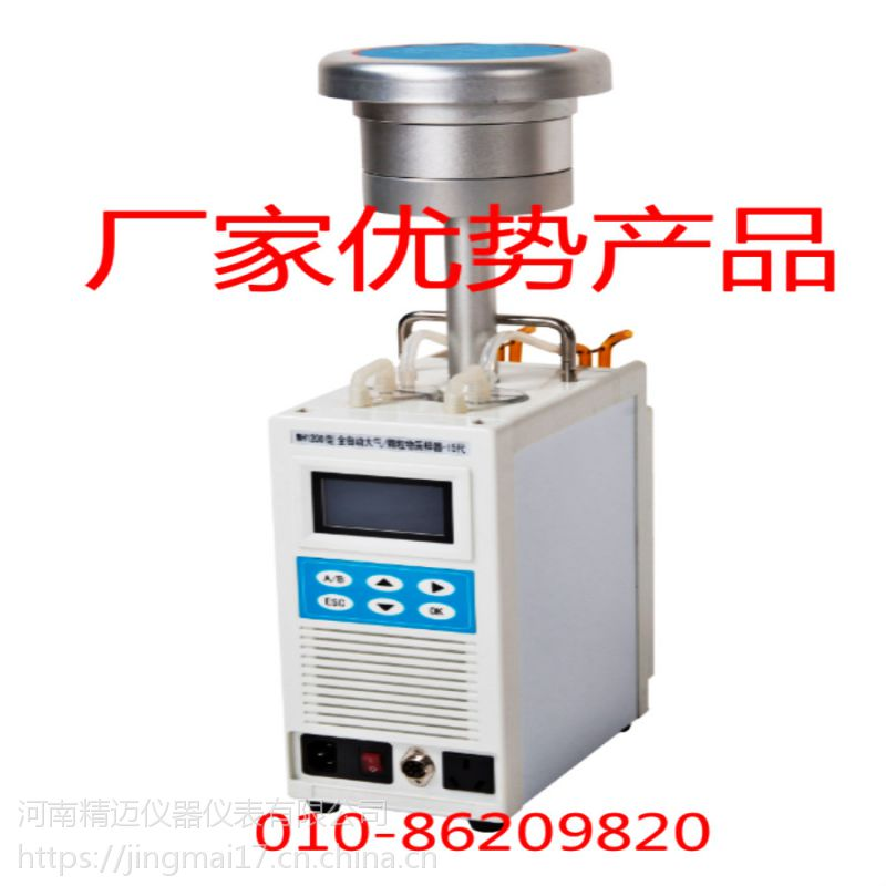 全自动大气/颗粒物采样器 KM32-MH1200