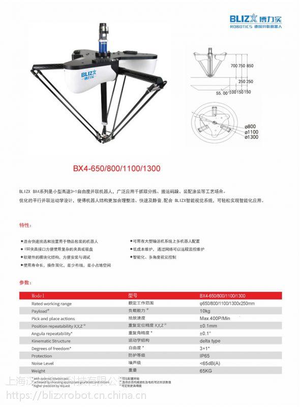 并联机器人 蜘蛛手机器人 德国BLIZX BX4-650/800/1100/1300