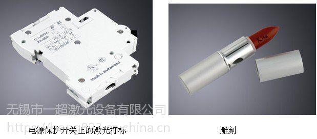 金华不锈钢激光打标机故障修理找一超