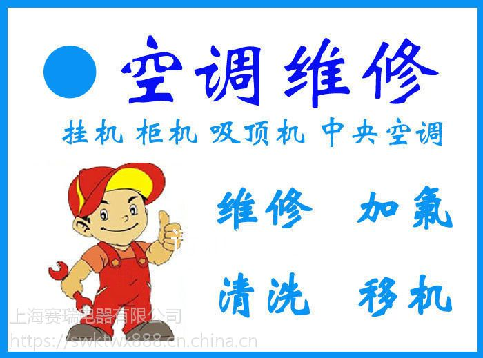上海清华同方中央空调售后维修保养检修
