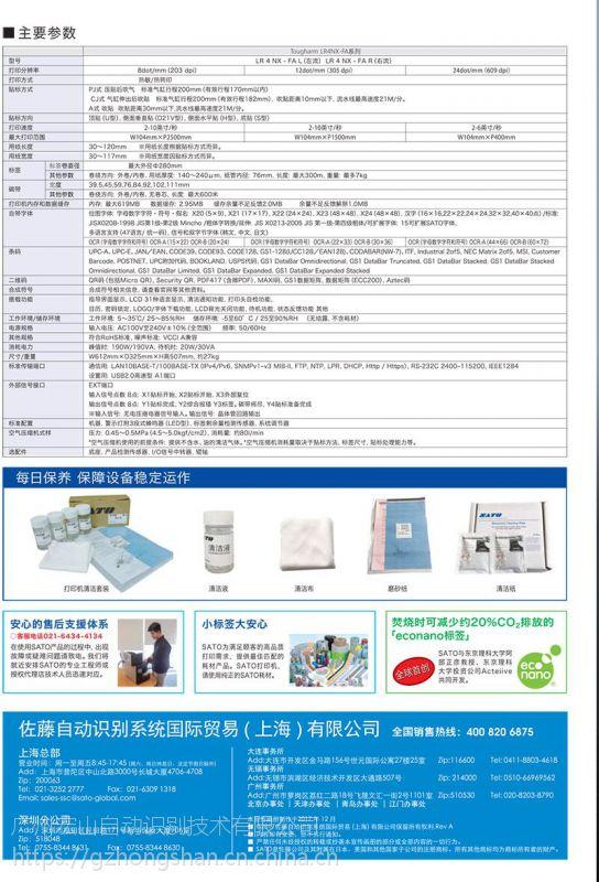 SATO LR4NX-FA自动打印贴标机