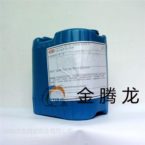 杜邦FS-3100-氟碳表面活性剂