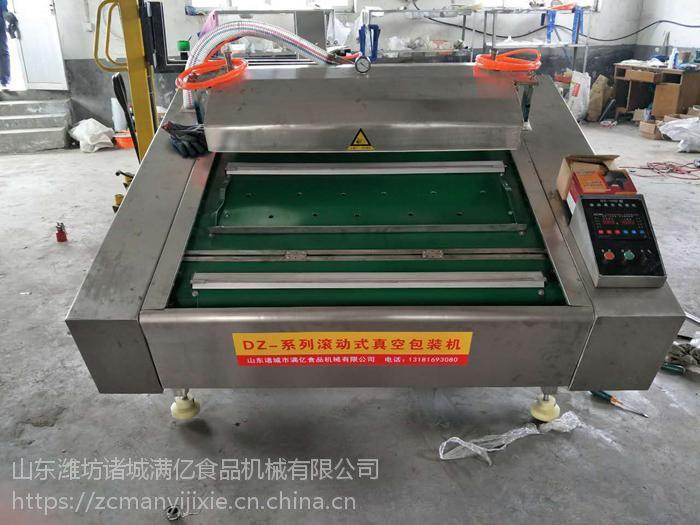 山东满亿DZ1200四季豆真空包装机不锈钢多功能真空包装机厂家