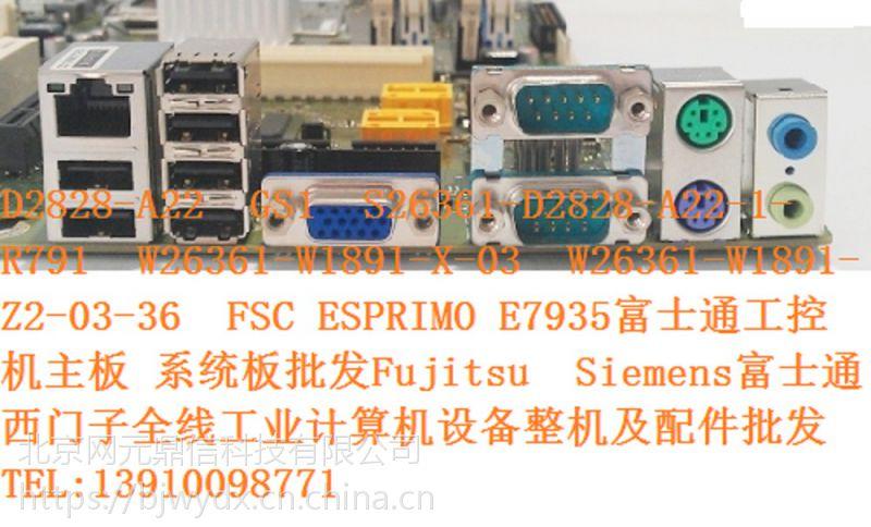 D2828-A22 GS1 W26361-W1891-Z2-03-36 E7935富士通工控机主板