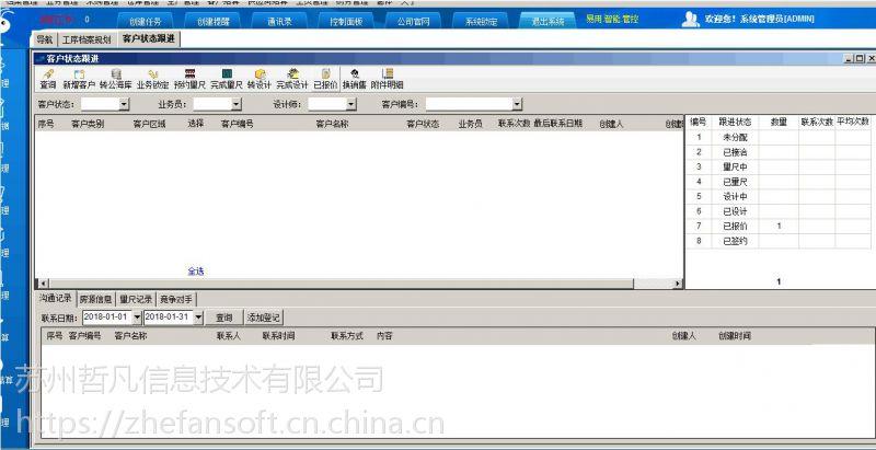 红木家具软件|实木家具软件|新中式家具软件|三蚁家具erp软件