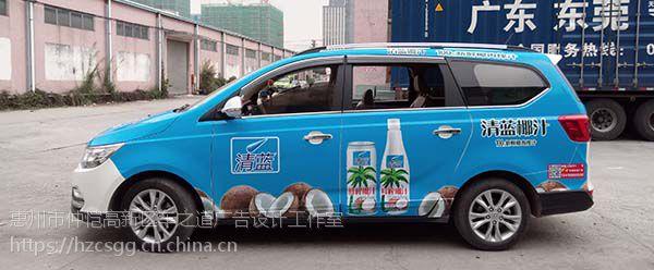 惠州车身广告设计