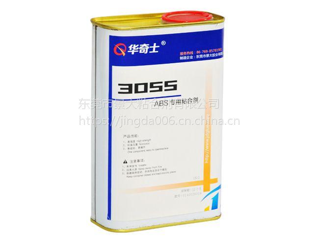 ABS粘亚克力胶水/粘PMMA无白化胶水
