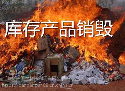 化妆品销毁,一般劣质化妆品销毁公司,BB霜过期销毁,推荐化妆品销毁焚烧