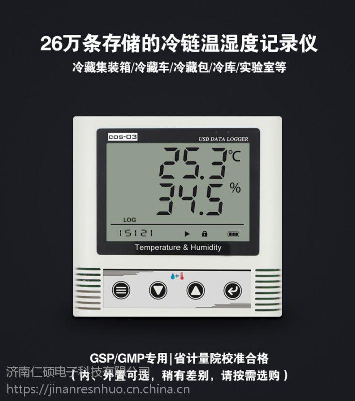药店USB大屏温湿度记录仪