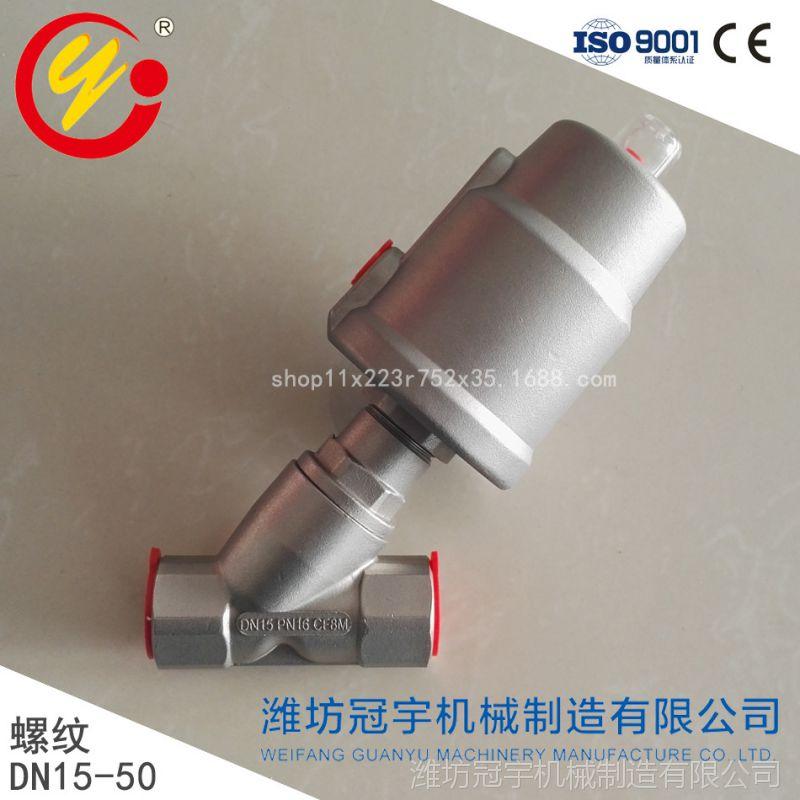 不锈钢内螺纹气动角座阀 高性价比角座阀 蒸汽角座阀门