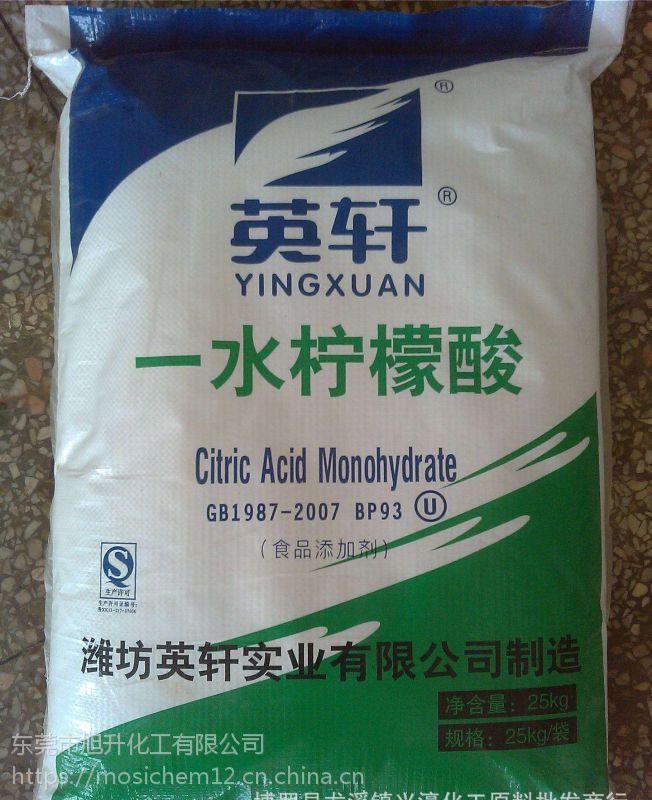 东莞大朗英轩柠檬酸、黄江一水柠檬酸性质、寮步天天柠檬酸